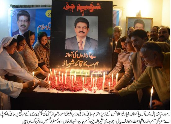 Celebration of sixth Shahbaz Bhatti's anniversary